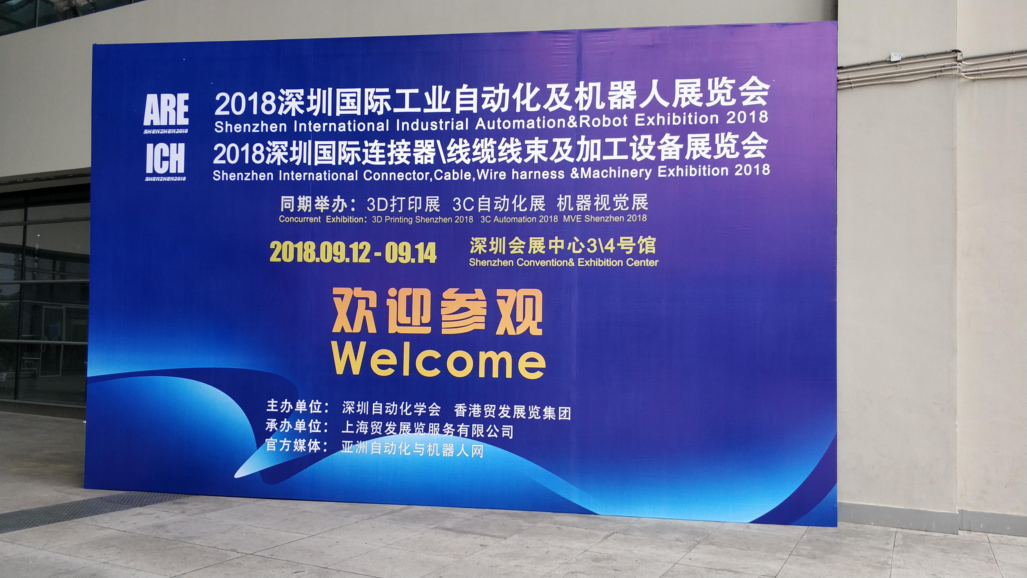 ICH Shenzhen 2018